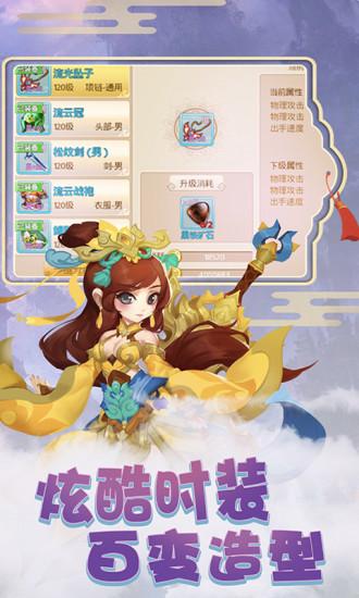 萌幻之翼:单机西游变态版安卓版高清截图