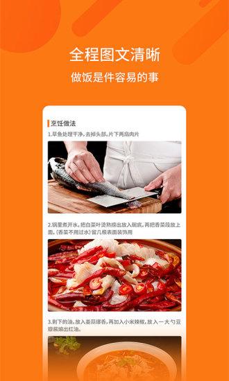 食谱安卓版高清截图