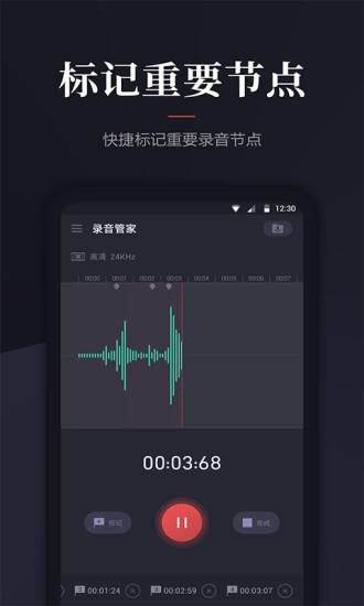 录音安卓版高清截图