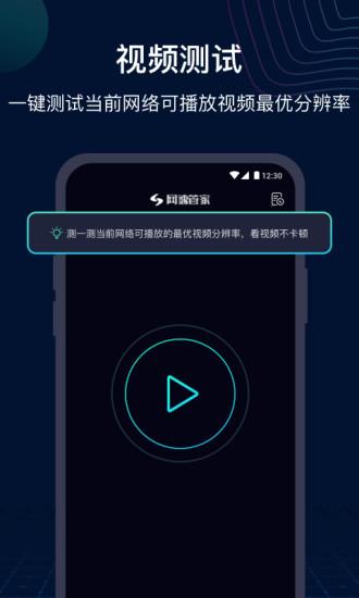 网速管家手机版app下载