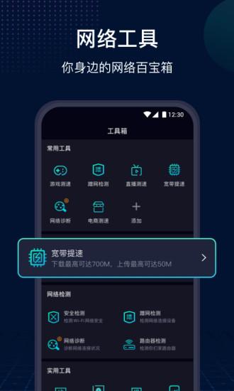 网速管家app下载