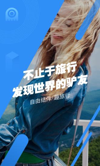 墨鱼旅行app官方版