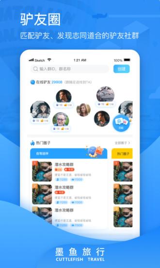 墨鱼旅行app官方版下载