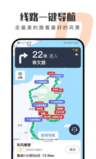 趣兜风app官方版下载