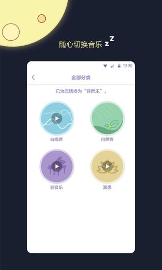 睡眠监测王安卓版高清截图