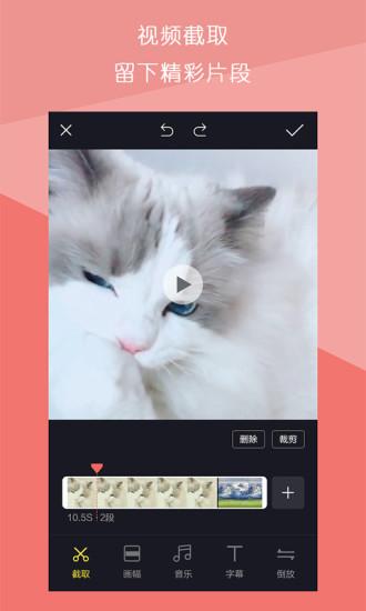 视频拼接王安卓版高清截图