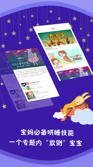 儿童故事安卓版高清截图