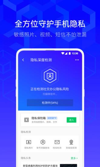 腾讯手机管家—QQ微信保护安卓版高清截图