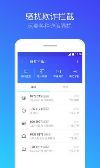 腾讯手机管家—微信清理安卓版高清截图