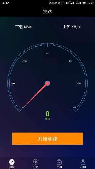 网络测速助手安卓版高清截图