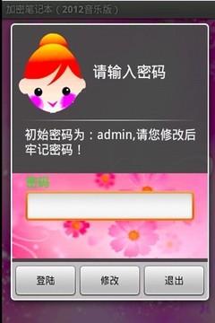 加密记事本(2012音乐版)安卓版高清截图