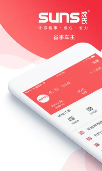 省事司机app官方版