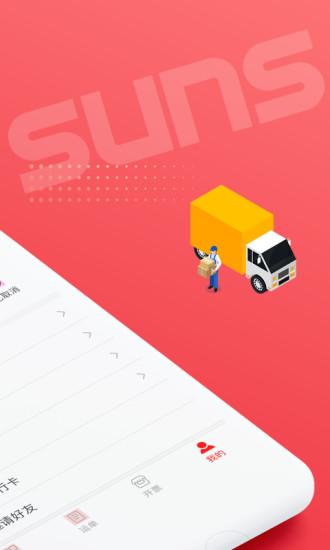 省事司机app官方版下载