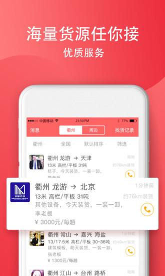 省事司机app下载
