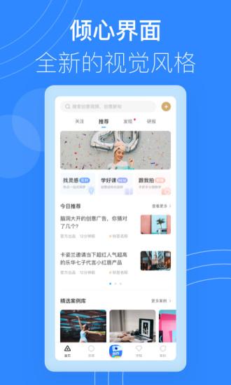 巨量创意app官方版