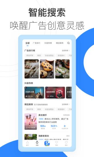 巨量创意app官方版下载