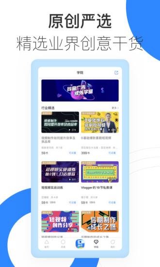 巨量创意app