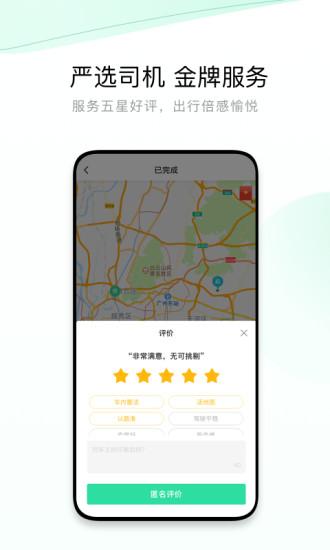 有鹏出行app下载