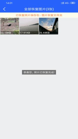 手机照片恢复大师下载