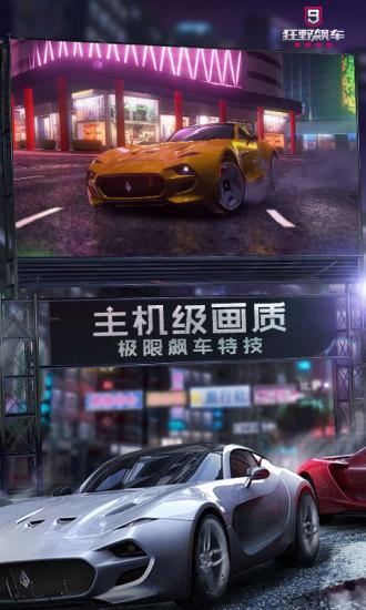 狂野飙车9:竞速传奇安卓版高清截图