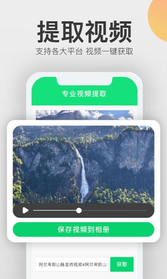 视频一键去水印app