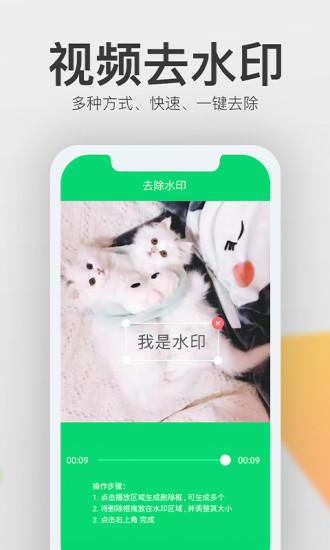 视频一键去水印app免费下载