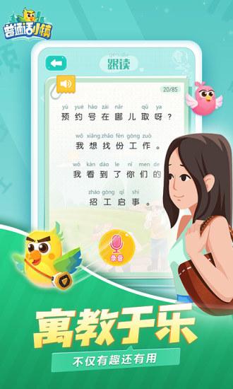 普通话小镇官方版下载