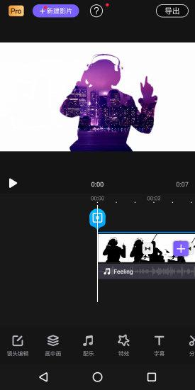 VivaCut高级版v2.6.4视频剪辑