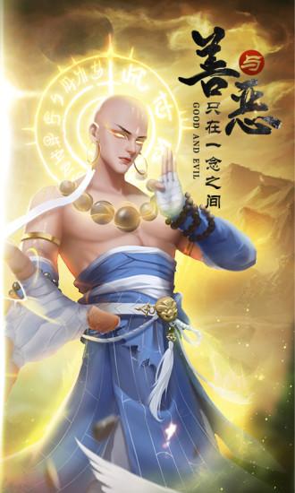 青云诀2手游官方版下载