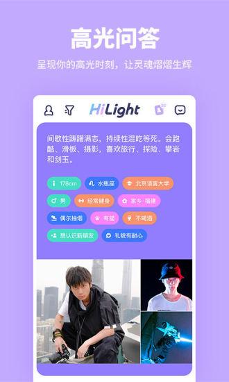 HiLight手机版软件