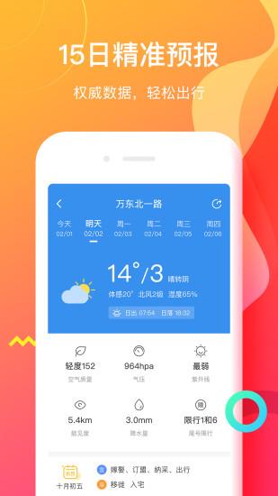 候鸟天气app最新版2021