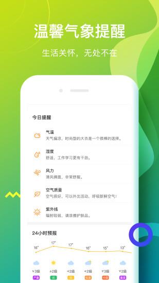 候鸟天气app最新版2021下载
