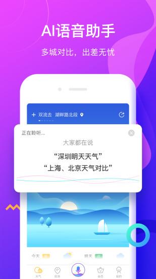 候鸟天气app