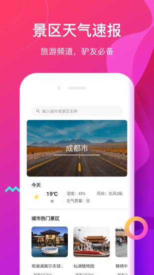 候鸟天气app下载