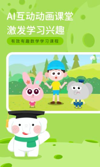 河小象思维app官方版下载