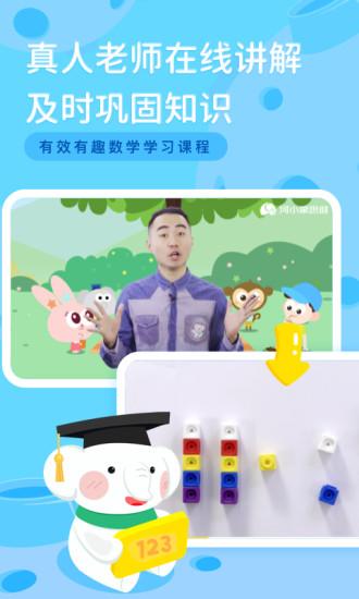 河小象思维app