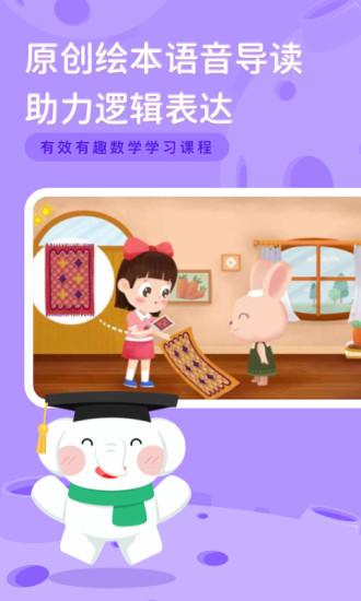 河小象思维app下载