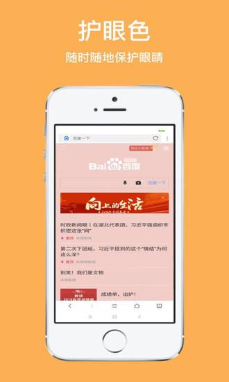 天马浏览器app安卓版