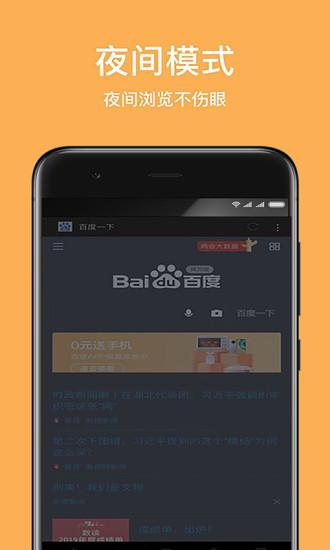 天马浏览器app安卓版下载