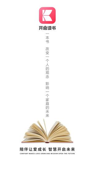 开启读书手机版app