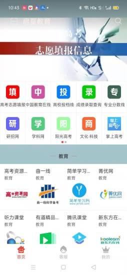 启夏教育手机版app