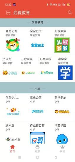 启夏教育手机版app下载