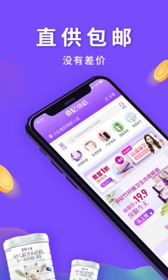 俏妃小店app官方版