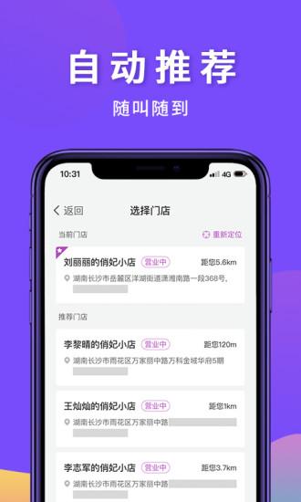 俏妃小店app下载
