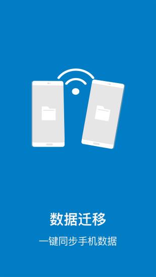 手机管家与克隆苹果版
