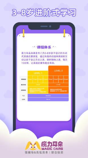 魔力耳朵AI课app下载