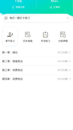橘子教师app官方版下载
