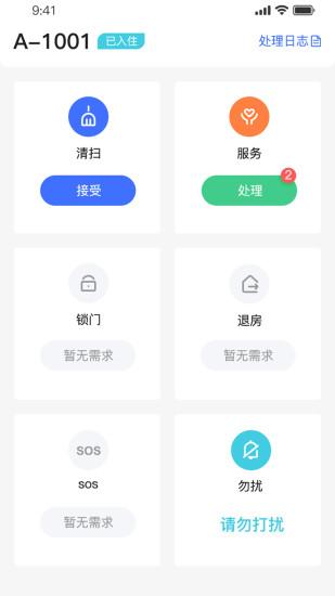 小萨帮手app官方版
