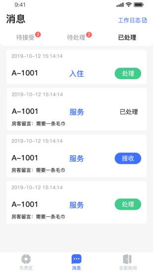 小萨帮手app下载