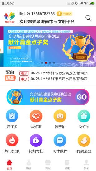 我爱泉城app